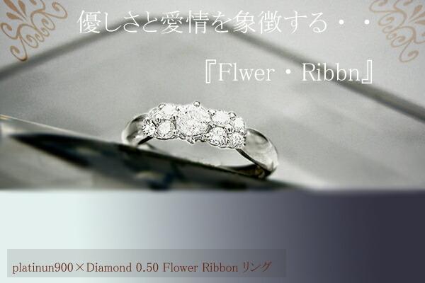 pt900/pt950 天然ダイヤモンド0.50ct フラワーリボン リング/指輪