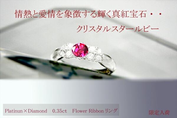 pt900/pt950 天然ダイヤモンド0.35ct /スタールビーフラワーリボン リング/指輪