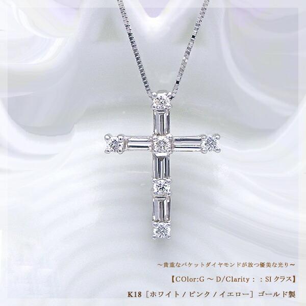 K18[ホワイト/ピンク/イエロー]ゴールド製 貴重なバケットダイヤモンドクロスペンダントネックレス