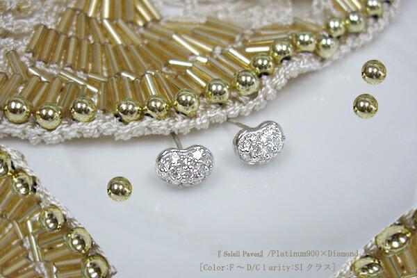 プラチナ900×天然ダイヤモンド 0.30c[Color:F〜D/Clarity:SIクラス]コロユナパヴェ ピアス