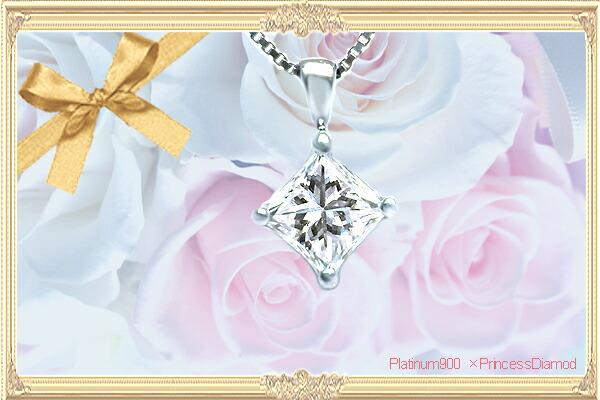 プラチナ900×天然プリンセスカットダイヤモンド ソーティング 鑑定書付き ペンダントネックレス