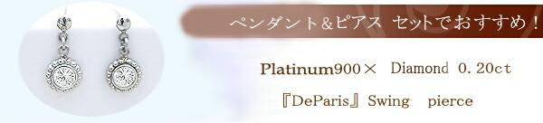 """お揃いのpierceはこちら""""DeParis"""""""