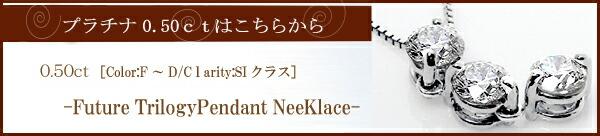 プラチナ900×スリーストーンダイヤモンド 0.5カラット ペンダントネックレス