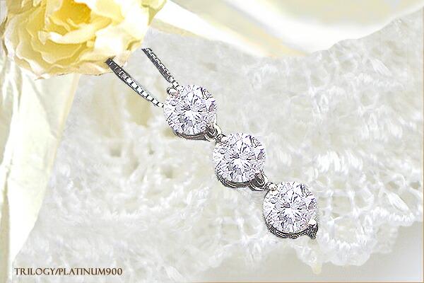 プラチナ900×スリーストーンダイヤモンド 1.50カラット ペンダントネックレス