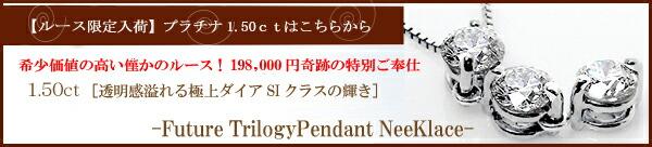 ラチナ900×スリーストーンダイヤモンド 1.50ラット ペンダントネックレス