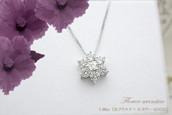 PT900ダイヤモンド 1.0ctフラワーダイヤモンドペンダントネックレス[VS〜SIクラスF〜Dカラー無色透明]