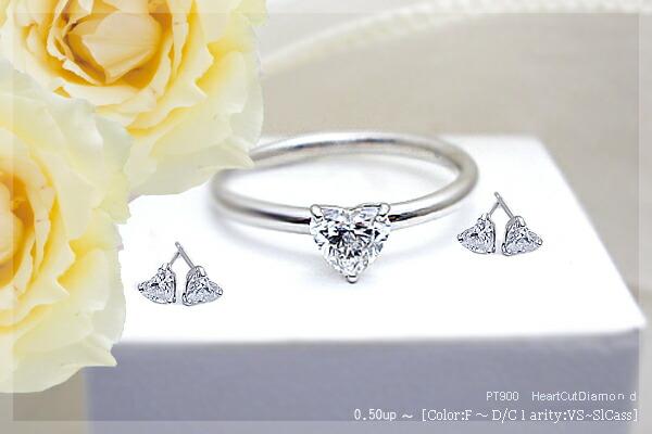プラチナ製希少大粒ハートカット天然ダイヤモンド0.50〜0.55[無色透明F〜Dカラー/VS〜SIクラス] セッティング『ハートカット』リング(指輪)【ブライダルリング】