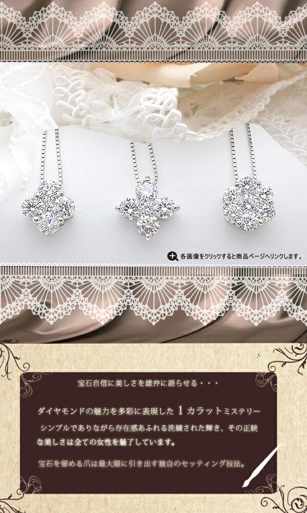 【キング・オブ・ダイヤモンド】プラチナ1カラットダイヤモンドペンダントネックレス