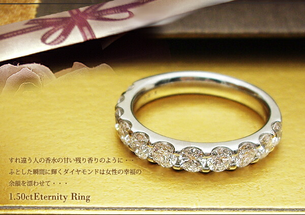 K18 1.50ctエタニティダイヤモンドリング(指輪)[VS~SIクラスF〜Dカラー無色透明GOOD〜VERYGOOD]