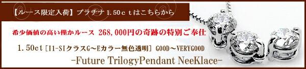 プラチナ900×1.50カラットスリーストーンダイヤモンド 1.50カラット ペンダントネックレス