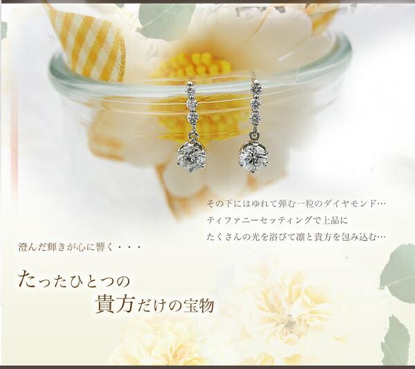 【プラチナ】pt900 0.5ctティファニーダイヤモンドスウィングピアス