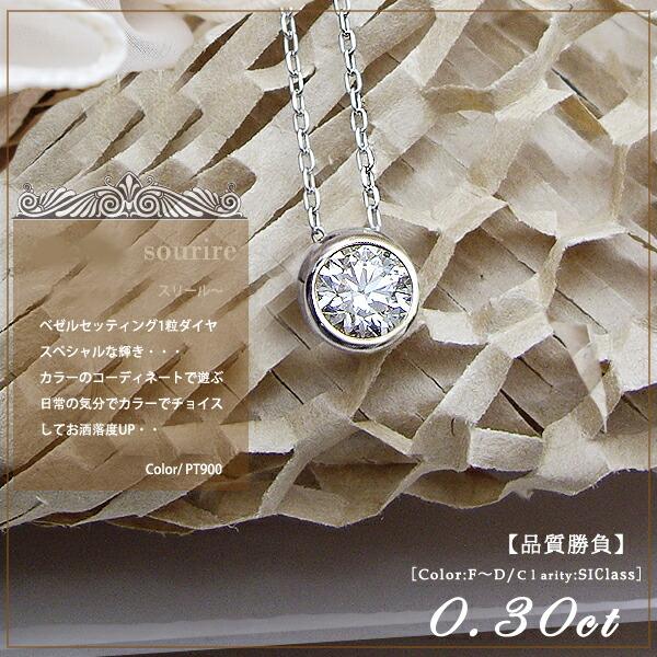プラチナ900×天然ダイヤモンド 0.30ct[クラリティSIクラス/無色透明F~Dカラー] ベゼルセッティング『Abenir/moa』ペンダントネックレス