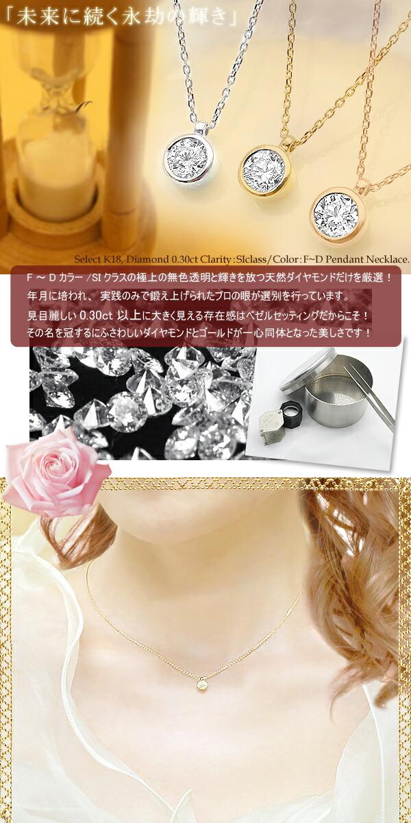 選べるK18(ホワイト/ゴールド/ピンク)×天然ダイヤンド 0.30ct[クラリティSIクラス/無色透明F~Dカラー] ベゼルセッティング『Abenir』ペンダントネックレス