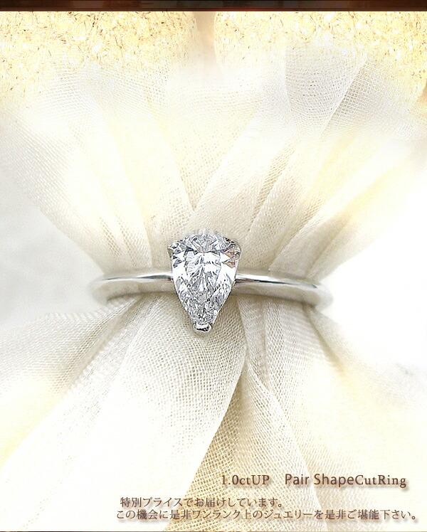中央宝石研究所/鑑定書/ソーティングダイヤモンドpt900/pt950×1.0ctUPペアシェイプ(雫)ダイヤモンドリング