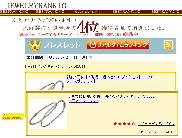 テニスブレス3.00ct選べるK18ピンク/ゴールド製