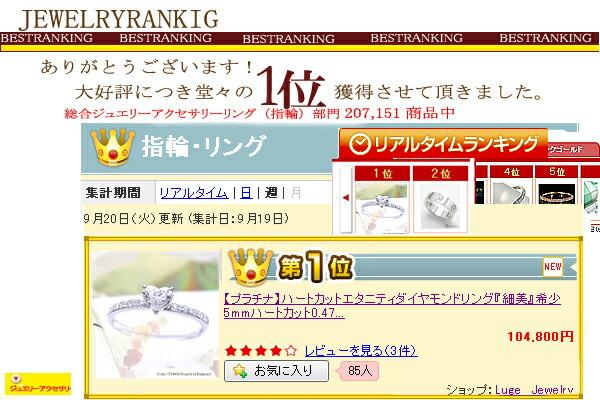 プラチナハートカットダイヤモンドエタニティリング0.47ct[無色透明F〜Dカラー/VS〜SIクラス] 『ハートカット』