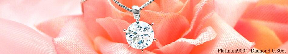 pt900 0.30ctUPダイヤモンドペンダント