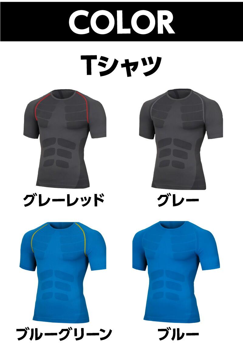 加圧シャツ