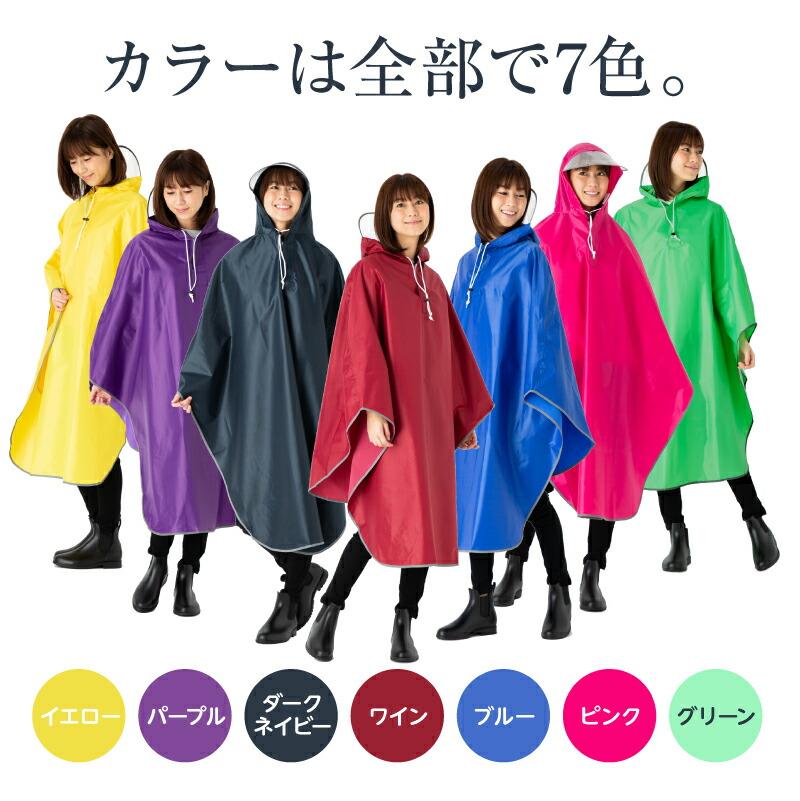 カラーは全部で7色