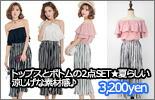 Queenサイズ☆オフショルトップス×ストライプワイドパンツ★3,200yen