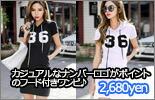 Queenサイズ☆ナンバーロゴフード付きワンピース★2,680yen
