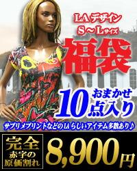 【送料無料】【完全赤字!!】おまかせ10点入り★LAファッション福袋