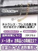お持ちのネックレスやブレスの長さを簡単延長♪