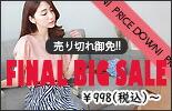 ≪売り切れ御免!!≫FINAL BIG SALE