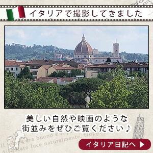 イタリアで撮影してきました