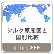 シルク原産国と国別比較