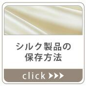 シルク製品の保存方法