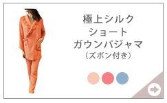シルク ショートガウンパジャマ(ズボン付き)