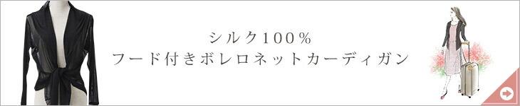 シルク100% フード付きボレロネットカーディガン
