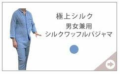 シルク メンズ柔らかパジャマ