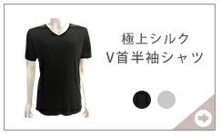 シルク メンズV首半袖シャツ