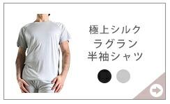 シルク メンズラグラン半袖シャツ