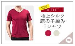 シルク メンズ鹿の子編みTシャツ