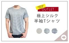 シルク メンズ半袖Tシャツ