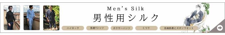 シルクメンズシリーズ
