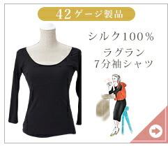シルク100% ラグラン7分袖シャツ
