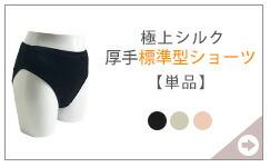 シルク ゆったり厚手標準型ショーツ