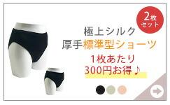 シルク ゆったり厚手標準型ショーツ 2枚セット
