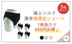 シルク ゆったり厚手標準型ショーツ 5枚セット