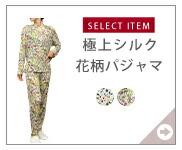 極上シルク 花柄パジャマ