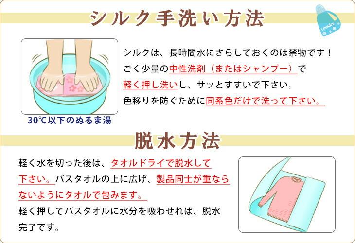 シルク手洗い方法
