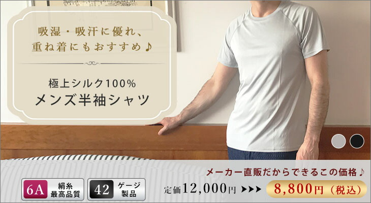 シルク100% メンズ半袖シャツ