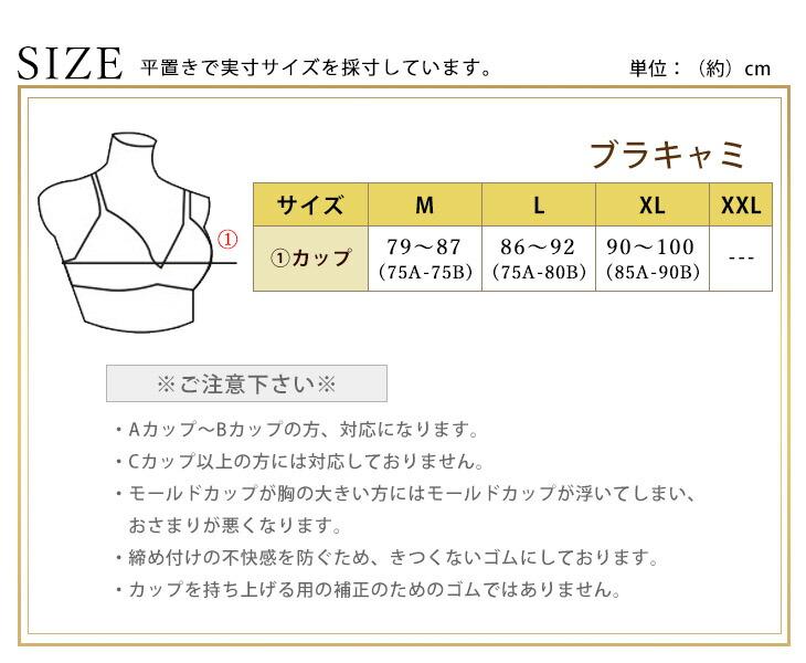 シルク100%ブラキャミ&深型ショーツセット
