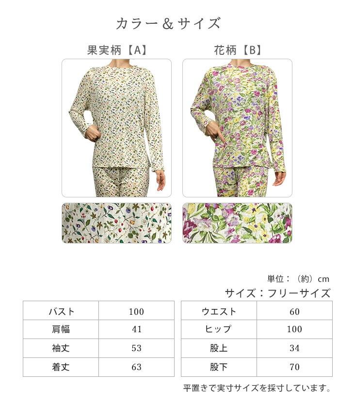 シルク100% 花柄パジャマ