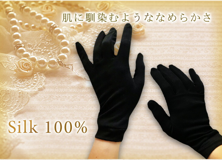 シルク100%手袋