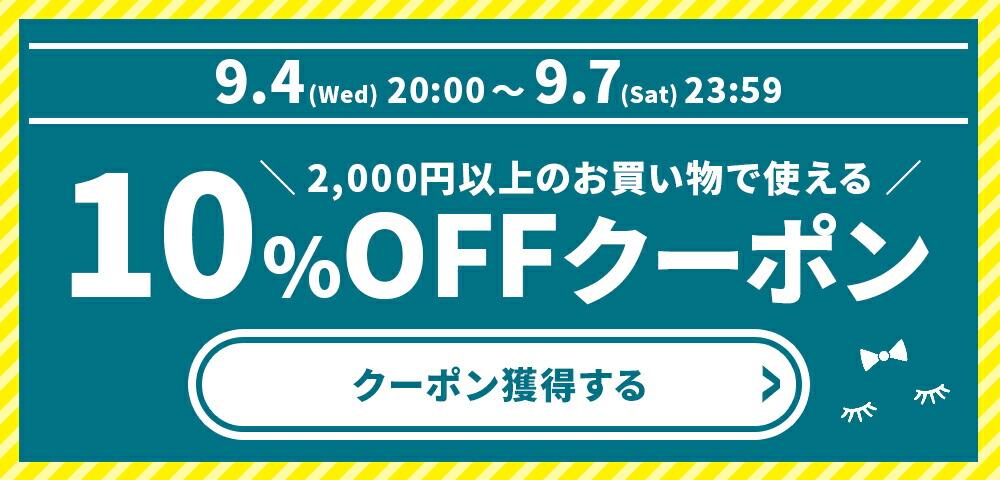 2000円以上10%OFF